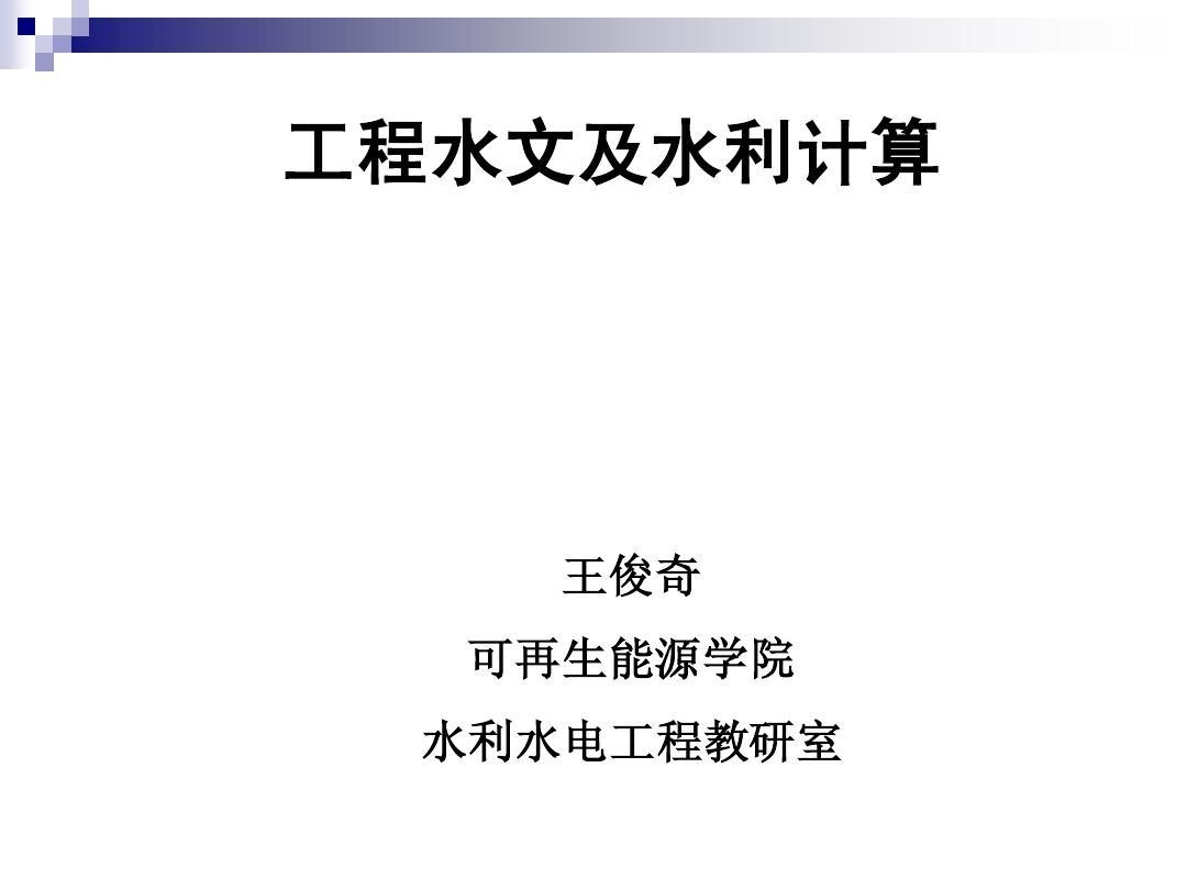 2014版广西水利资料水利工程建设软件_水利工程计算软件_水文水利计算软件