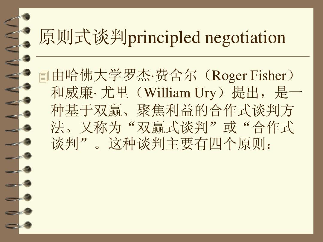 Principled_Negotiation