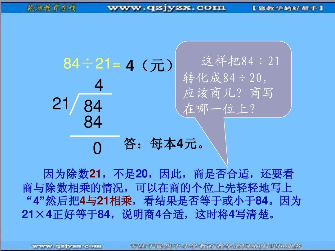 1教案是两位数的除法子书(年级教版四新人上)ppt诸葛亮+诫课件+除数v教案图片