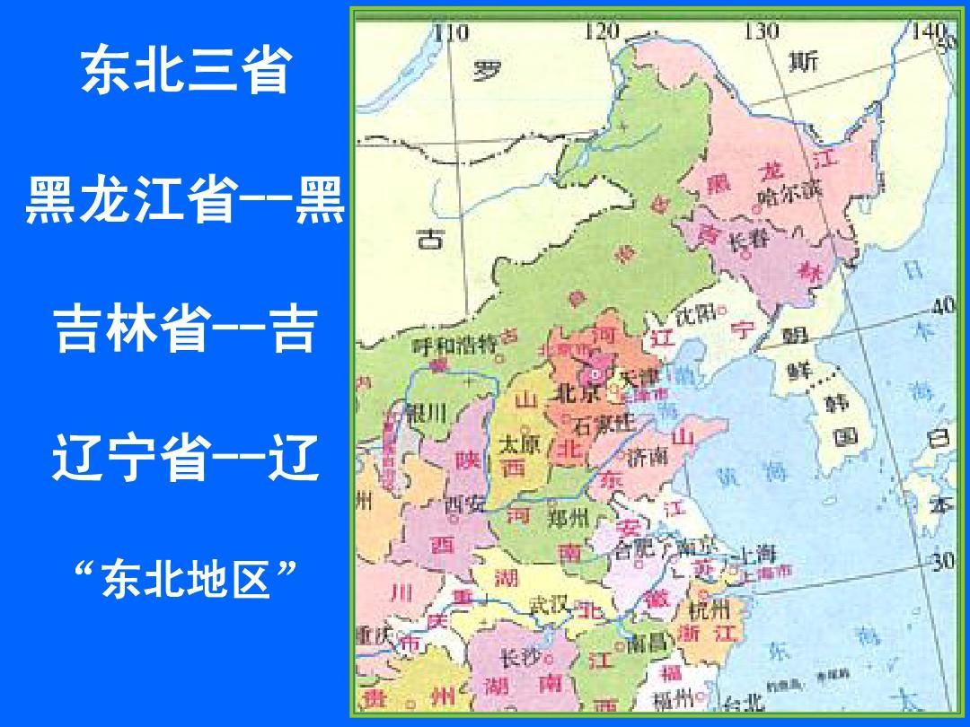 中国东北出海口_辽宁东港市是东北三省的重要出海口。你认为,东港的发展对 ...