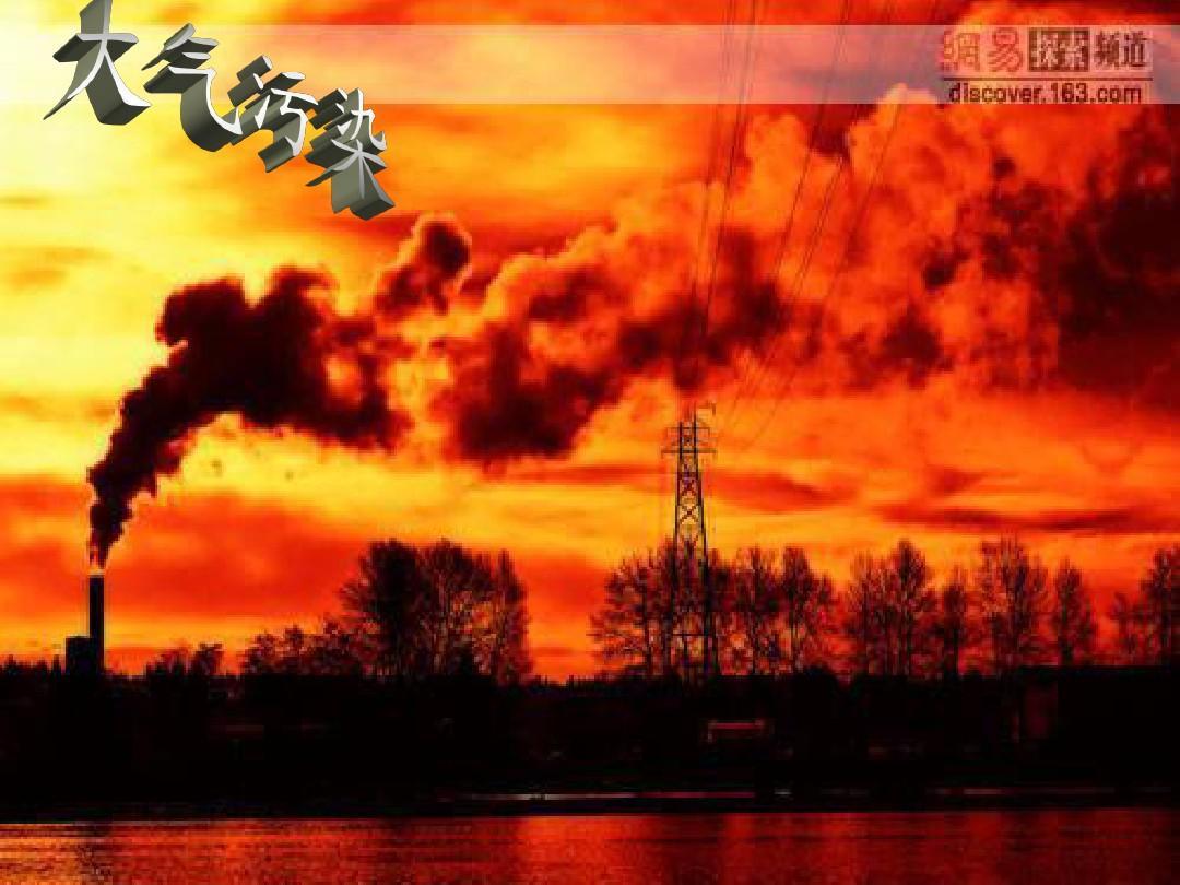 第三单元 环境污染与防治 31 环境污染课件鲁教版选修