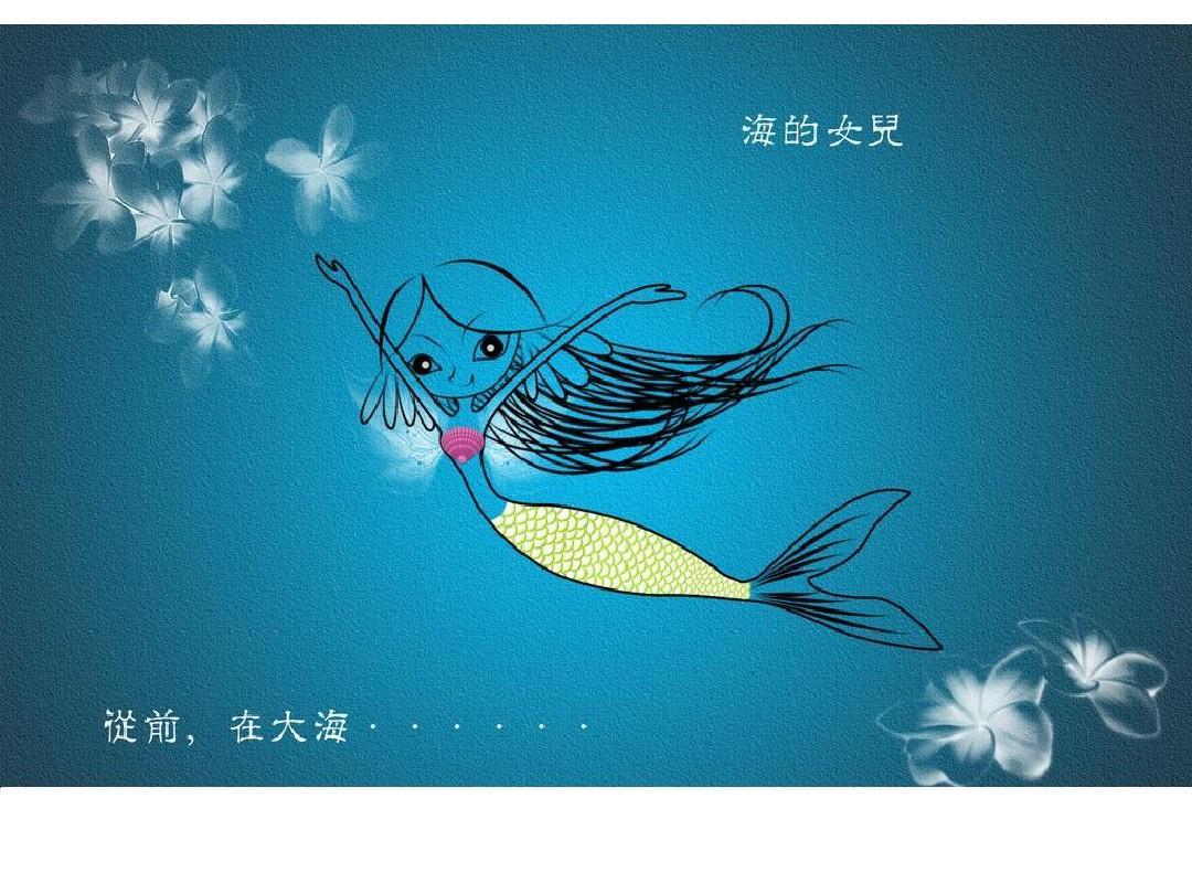 海的女儿(少儿美术)ppt图片