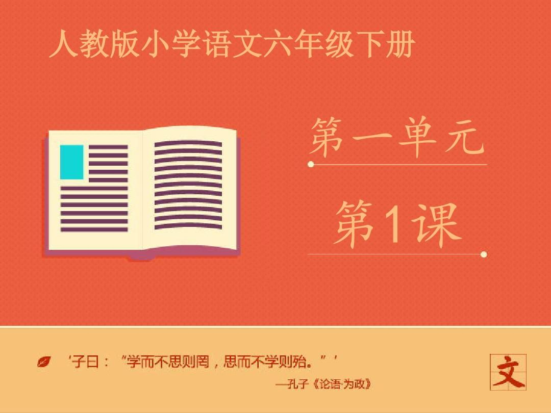 小学语文六年级下册 《文言文两则》课件 ppt课件