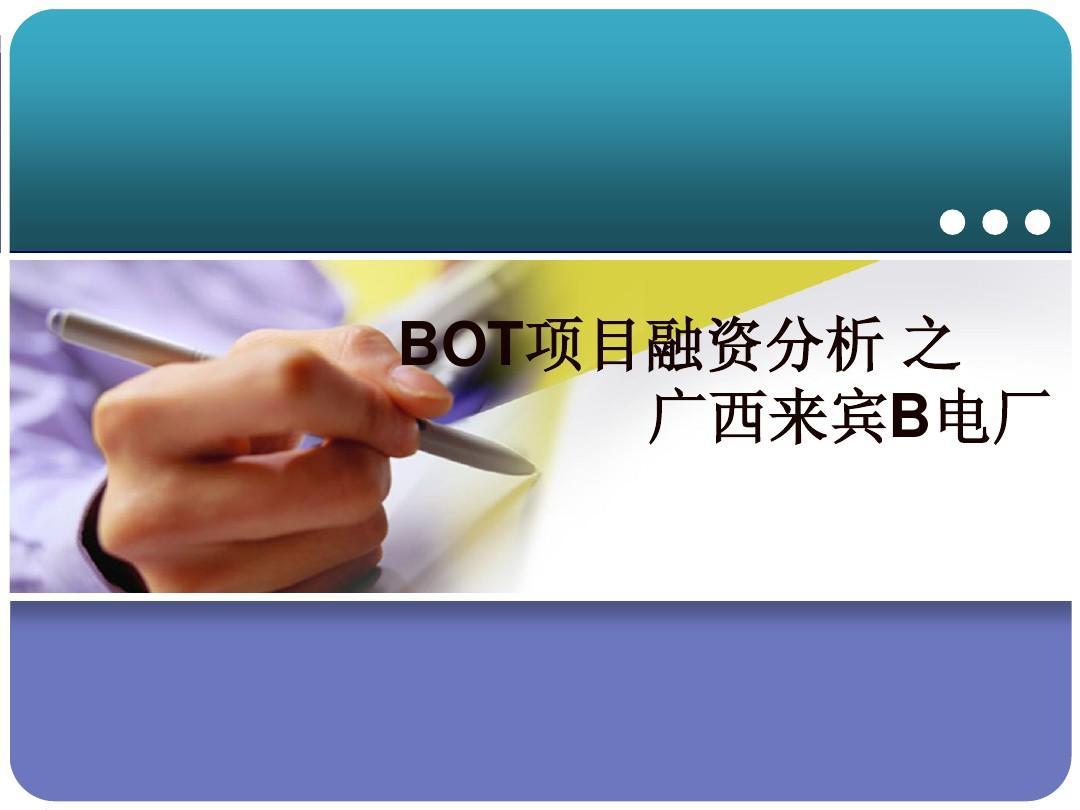 广西来宾B电厂BOT项目融资案例分析