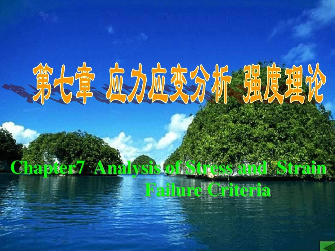 刘鸿文-材料力学(第五版)第七章 应力应变分析 强度理论