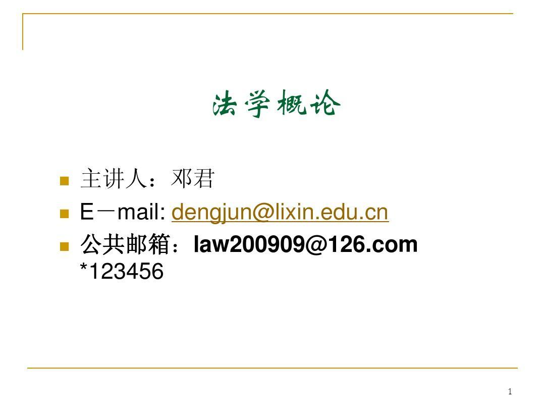 第五章 民法