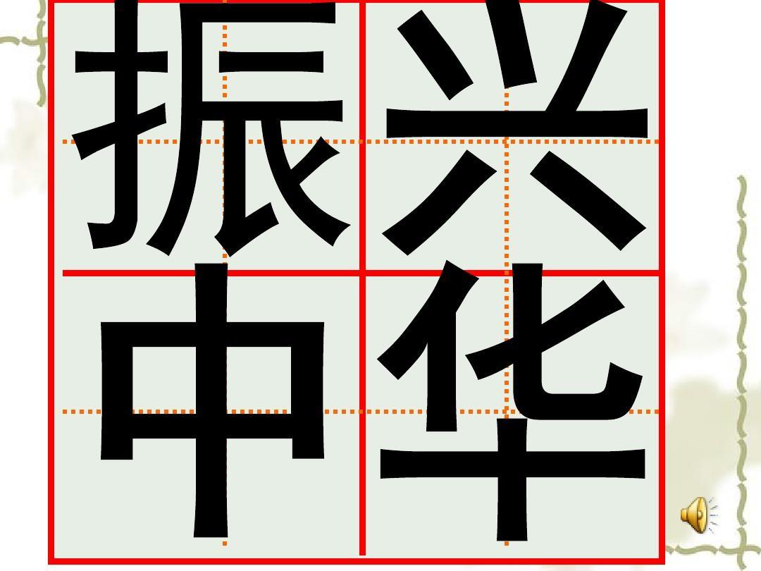 (共20页,当前第19页) 你可能喜欢 美术字课件 宋体美术字 变体美术字图片