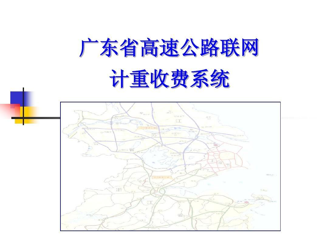 高速公路计重收费系统介绍