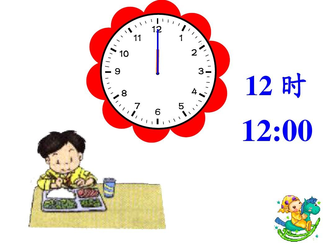 为什么小学数学中认识钟表与认识时间要分在不同的年级 升学入学图片