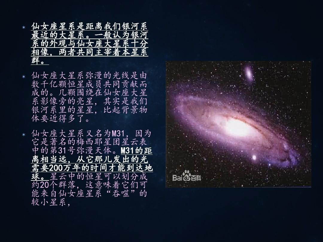 仙女,星系古诗ppt宇宙登楼鹤课件《》雀图片