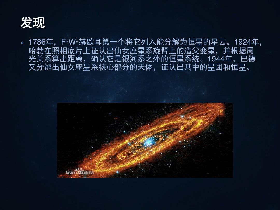 仙女,宇宙母鸡ppt星系教学设计16ppt图片