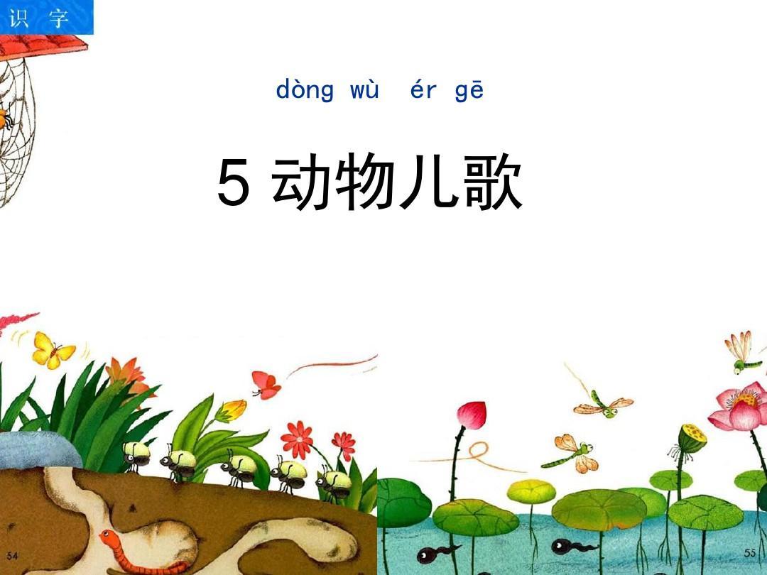 部编一下识字5《动物儿歌》公开课课件