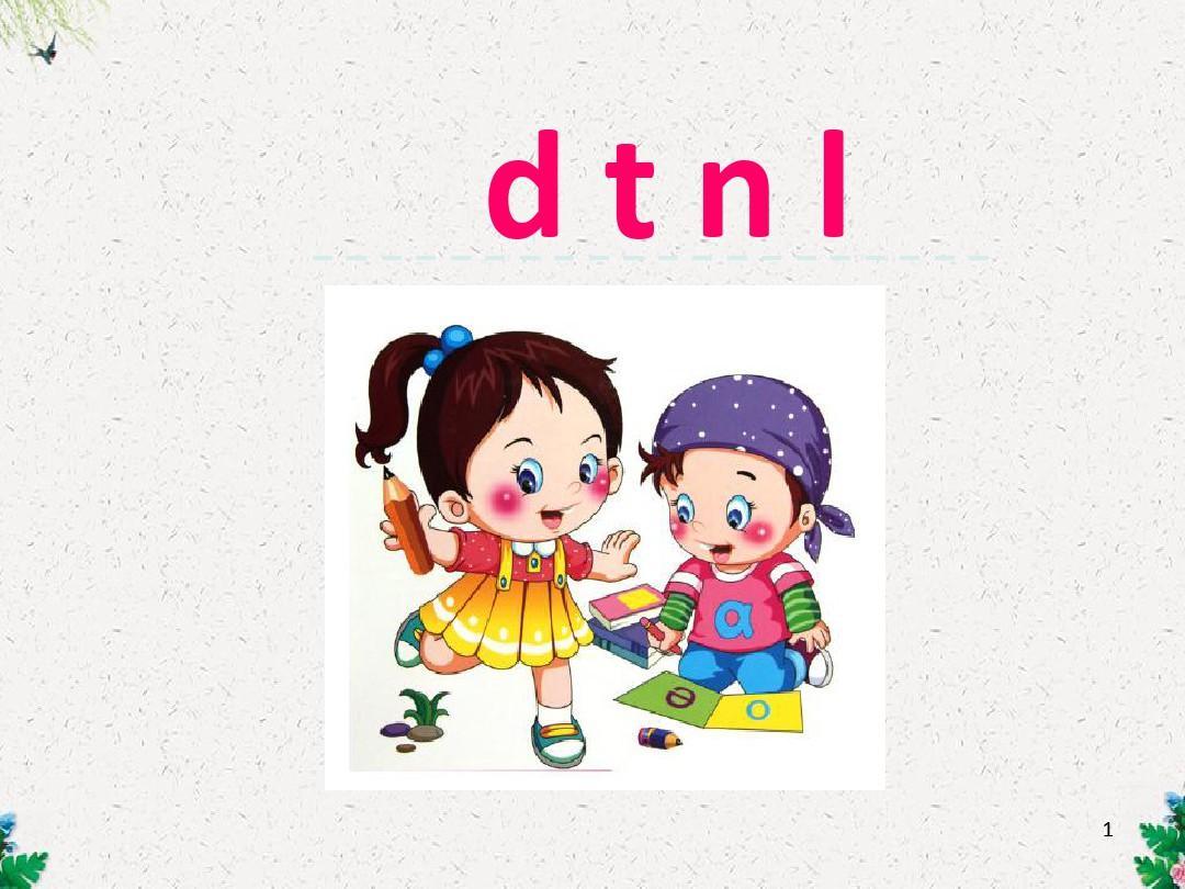 部編版一年級語文上冊課件 漢語拼音4 d t n lPPT