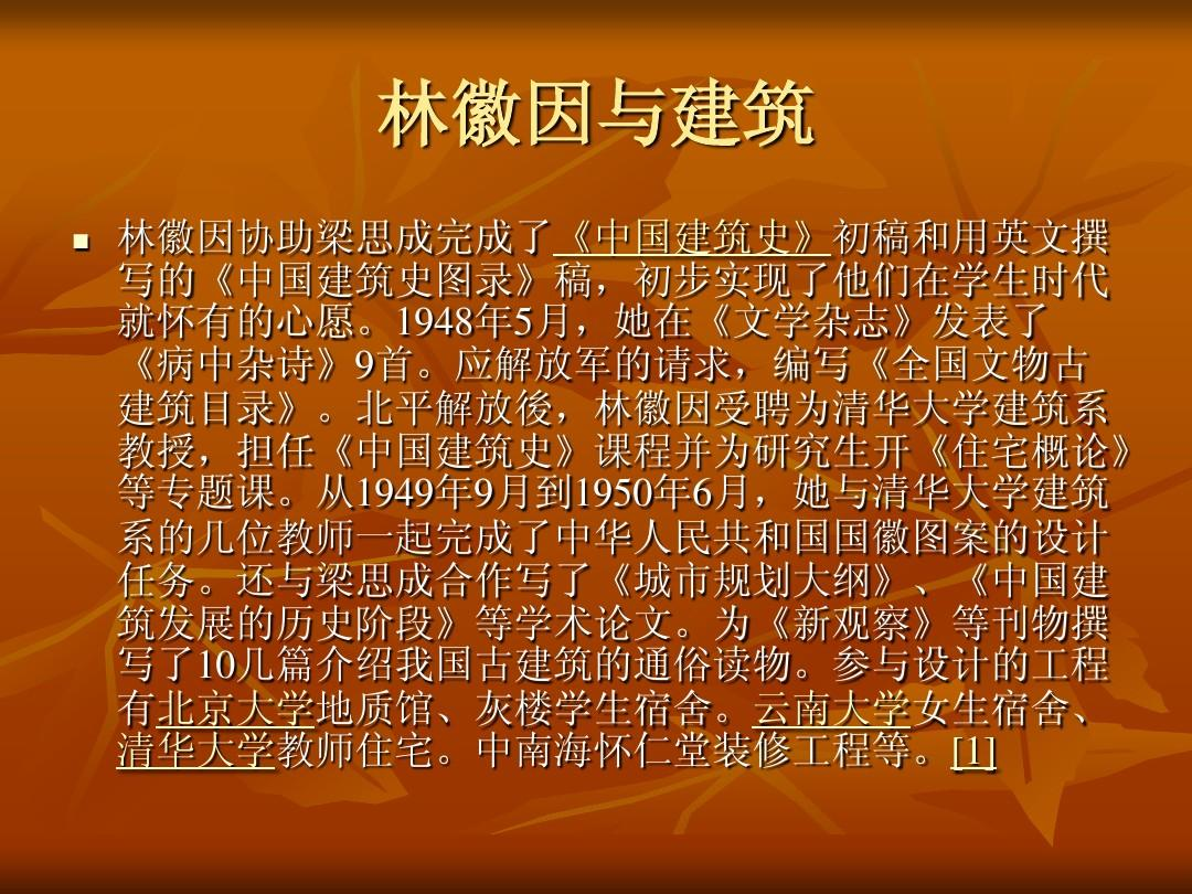 林徽因协助梁思成完成了《中国建筑史》初稿和用英文撰 写的《中国图片