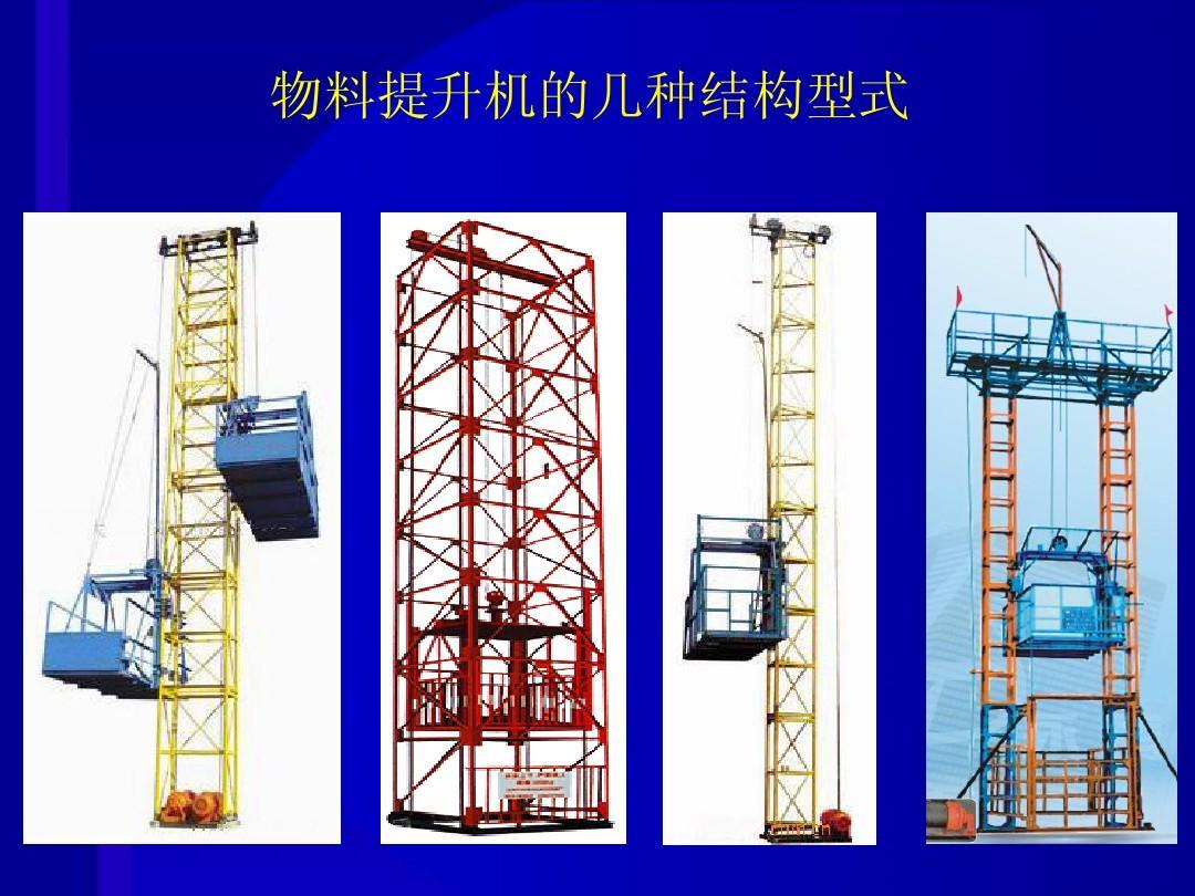 龙门架及井架物料提升机技术规范ppt图片