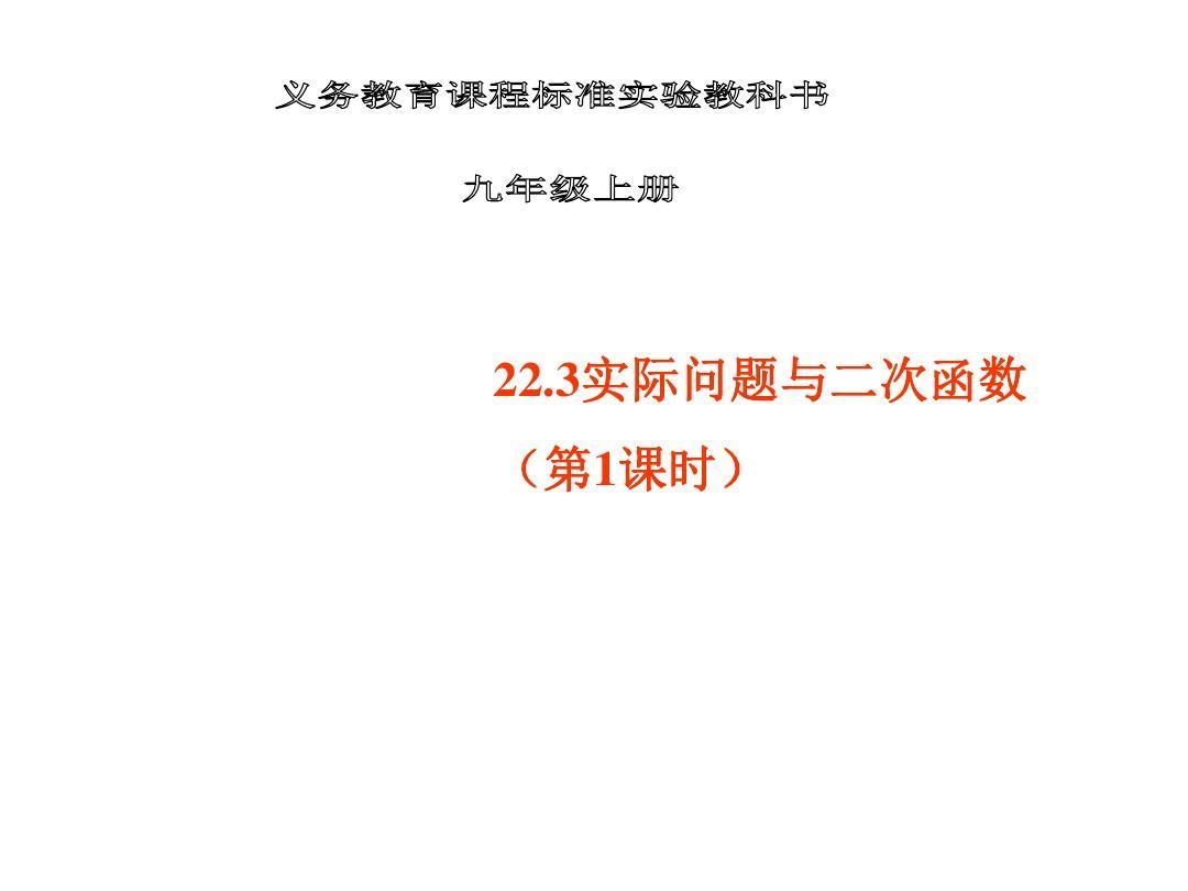 人教版九年级数学上课件:22.3二次函数与实际问题(第1课时)