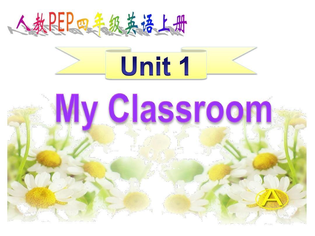 新人教版PEP小学英语四年级深浅7Unit1_My_教案变化上册设计图片
