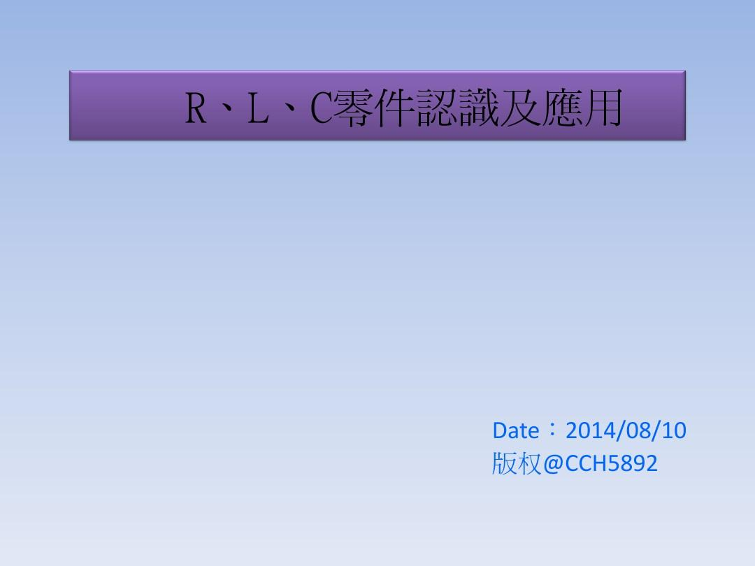 R、L、C零件认识及应用PPT