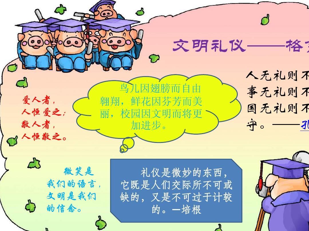 文明礼仪手抄报ppt图片