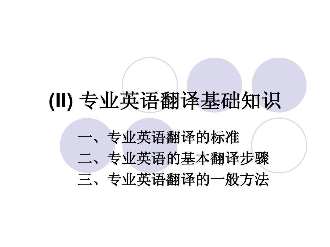 专插本英语翻译