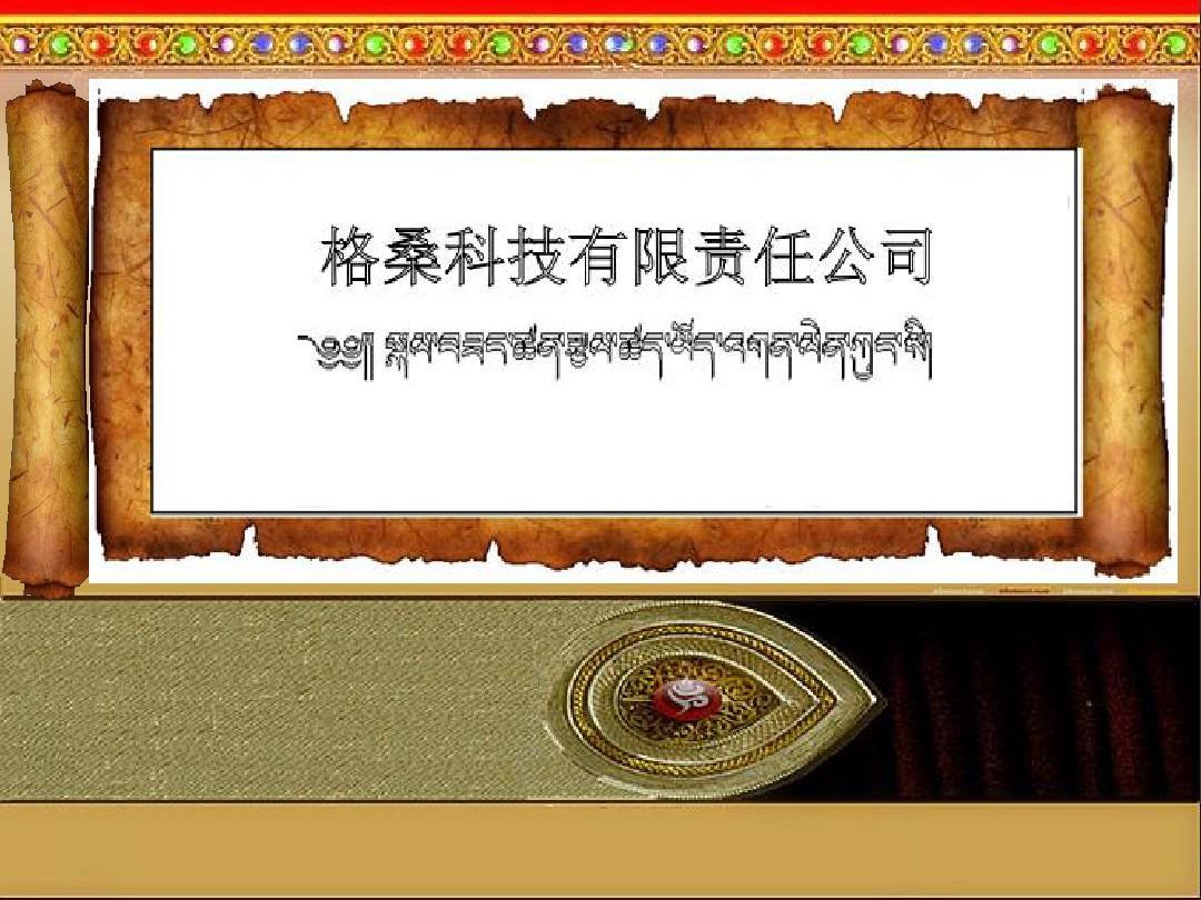 腾讯qq的藏式ppt图片