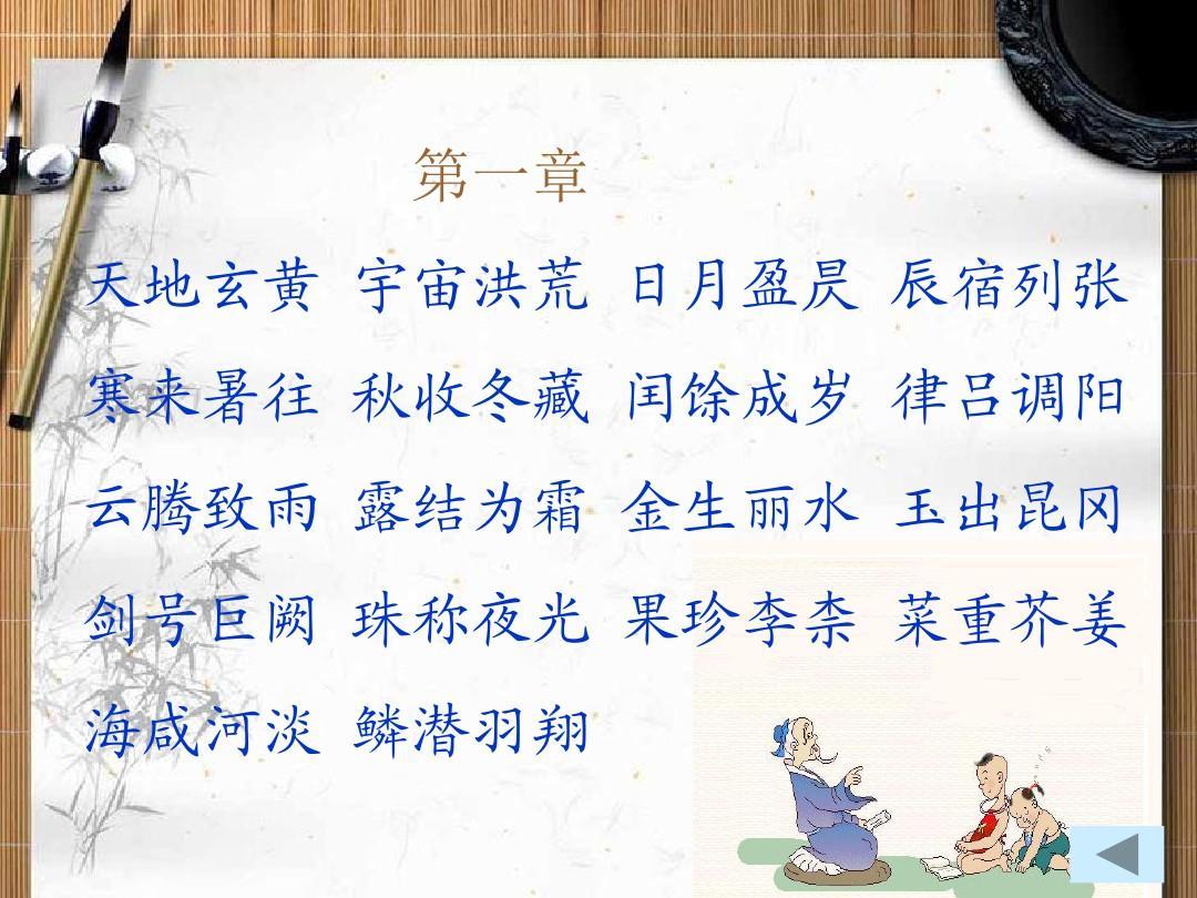 四上传统文化千字文ppts版一个这样老师的稿课说图片
