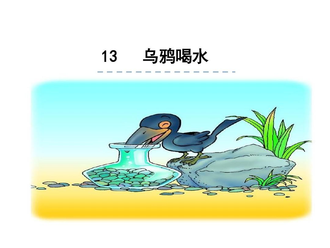 请教下小学语文一年级 乌鸦喝水教案有点急,感谢大家了元图片