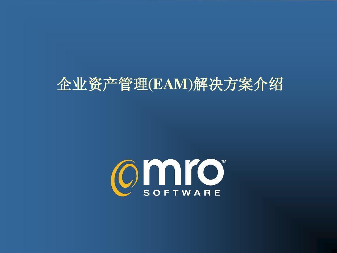 maximo企业解决方案介绍ppt