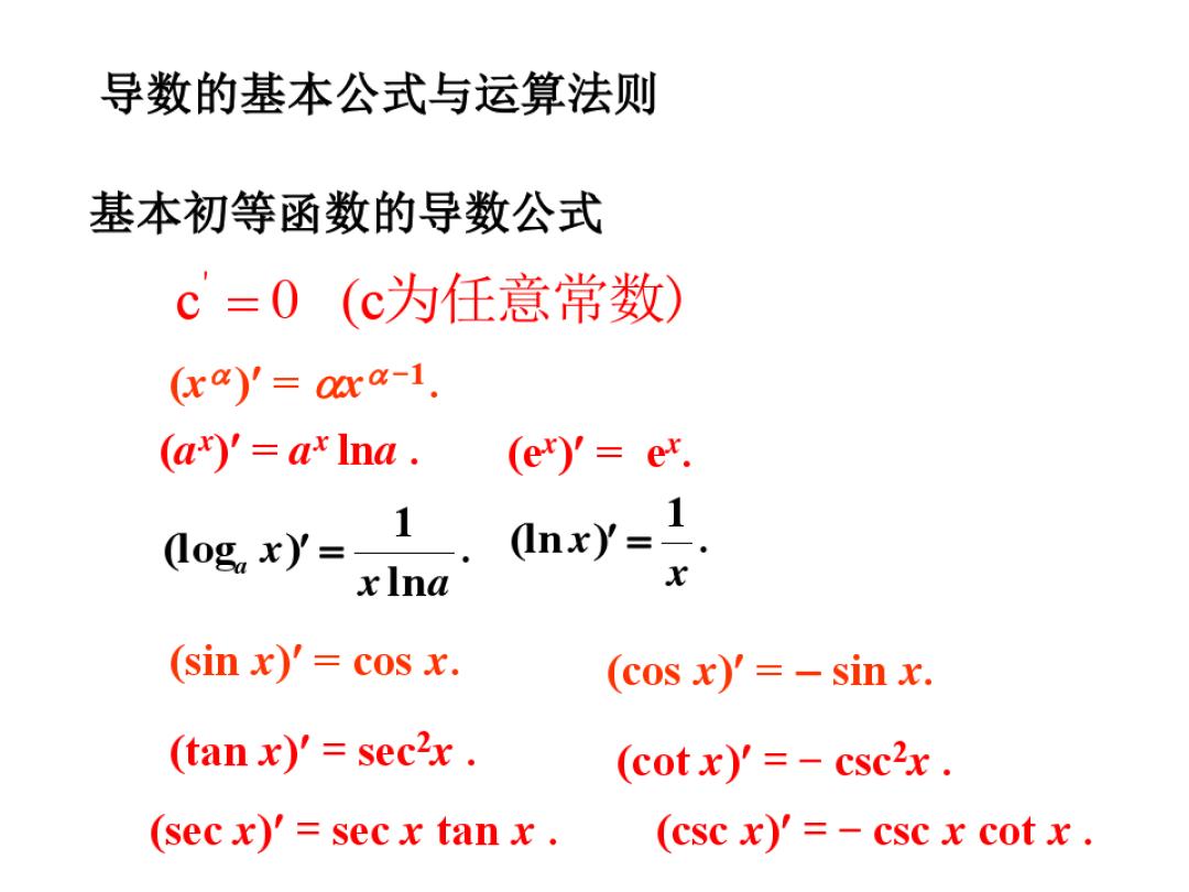 高等数学导数公式大全