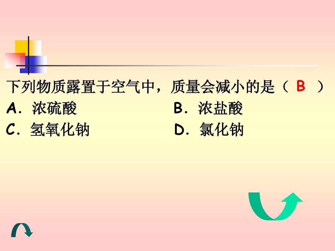 浓硫酸b.浓高中c.氢氧化钠d.氯化钠盐酸旗帜班级设计图图片