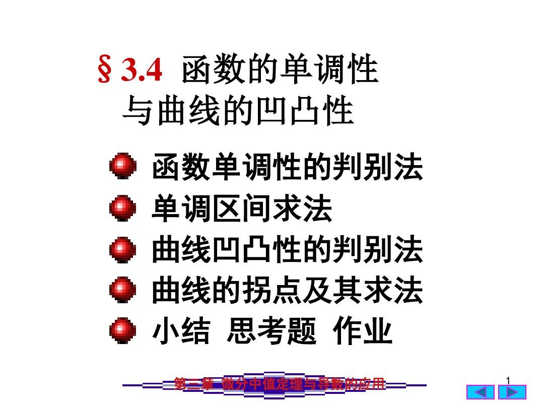 3.4 函数的单调性与凹凸性判别PPT_word文档