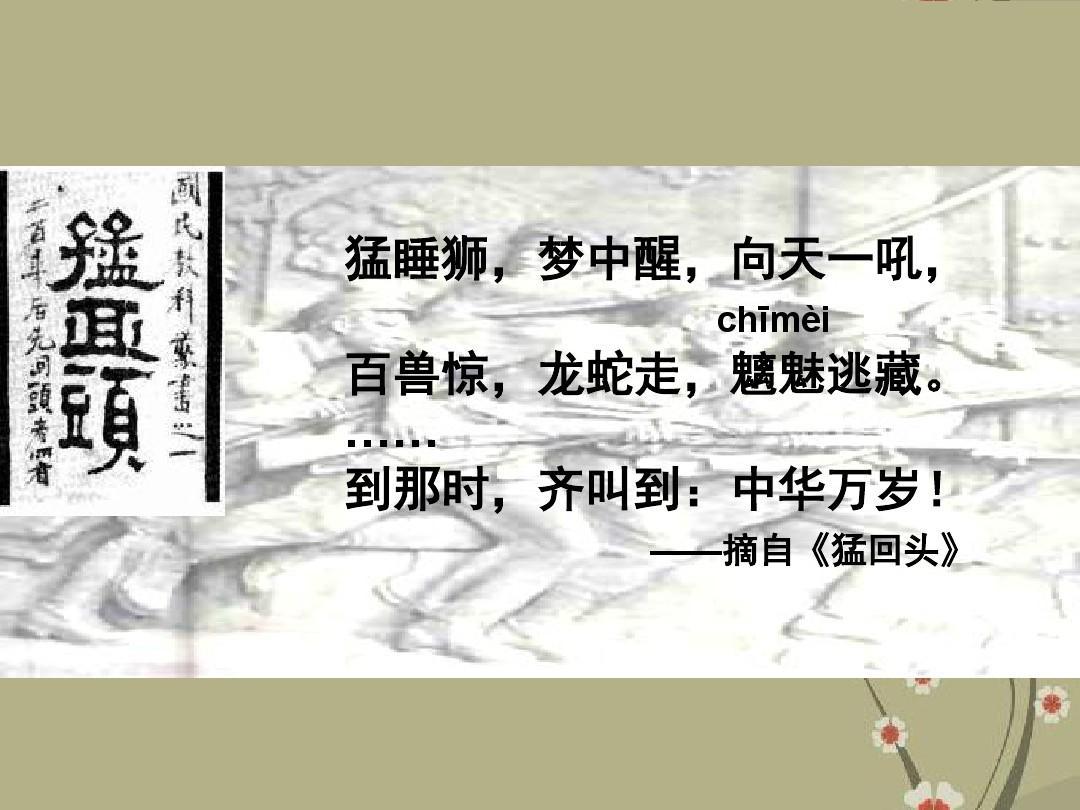 辽宁省大连市四十四中高中历史 第十六课《辛亥革命》课件 新人教版必修1PPT