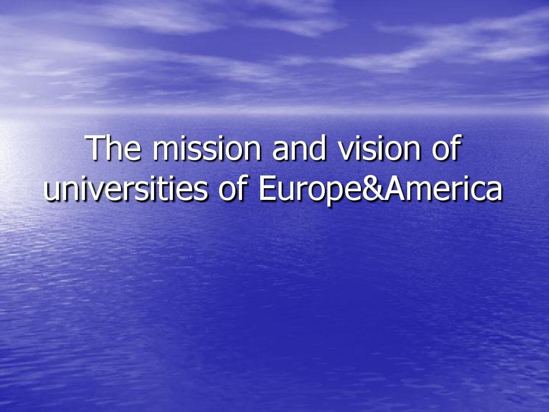 欧美大学的使命和愿景