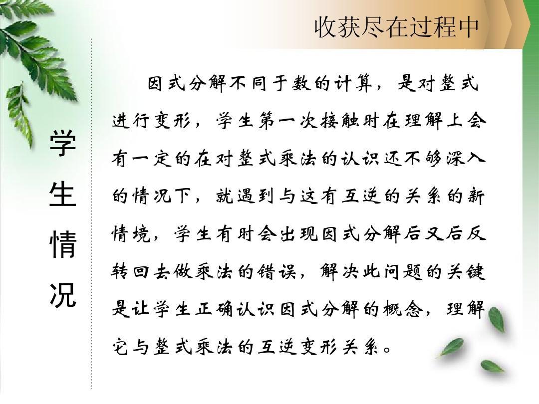 3.1_提公因式法____说课稿ppt苏教版教案六下设计语文写字图片
