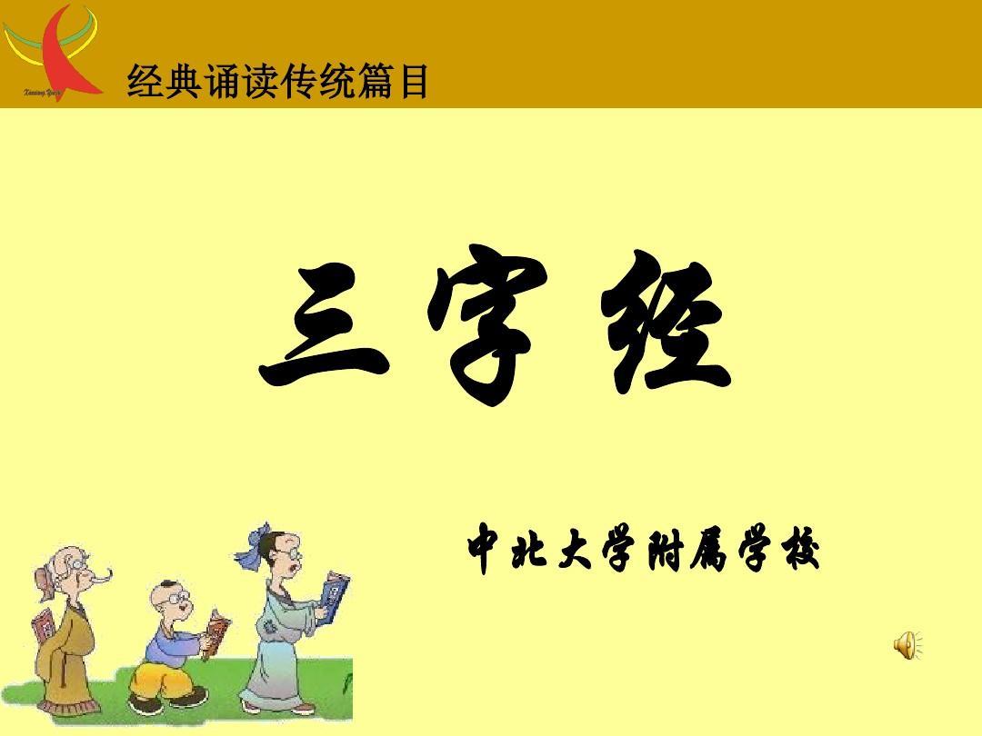 三字经全文(带拼音及诵读指导)ppt