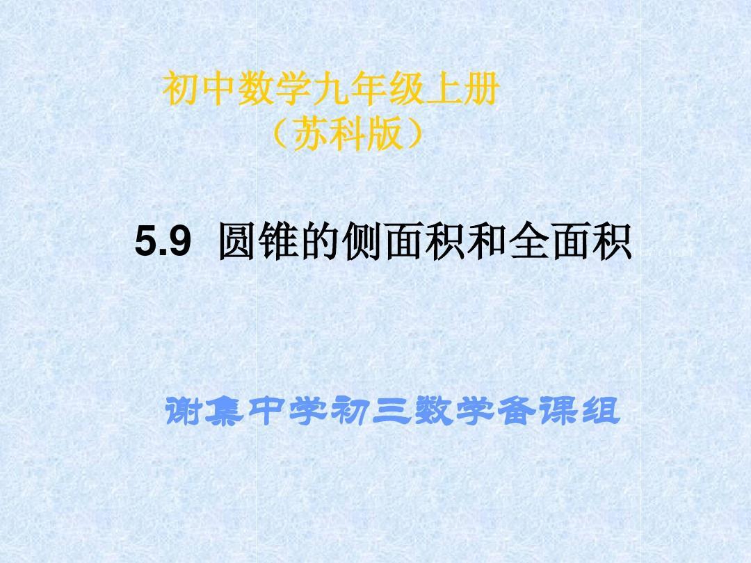 部长年级九数学初中(苏科版)初中校上册体育部图片
