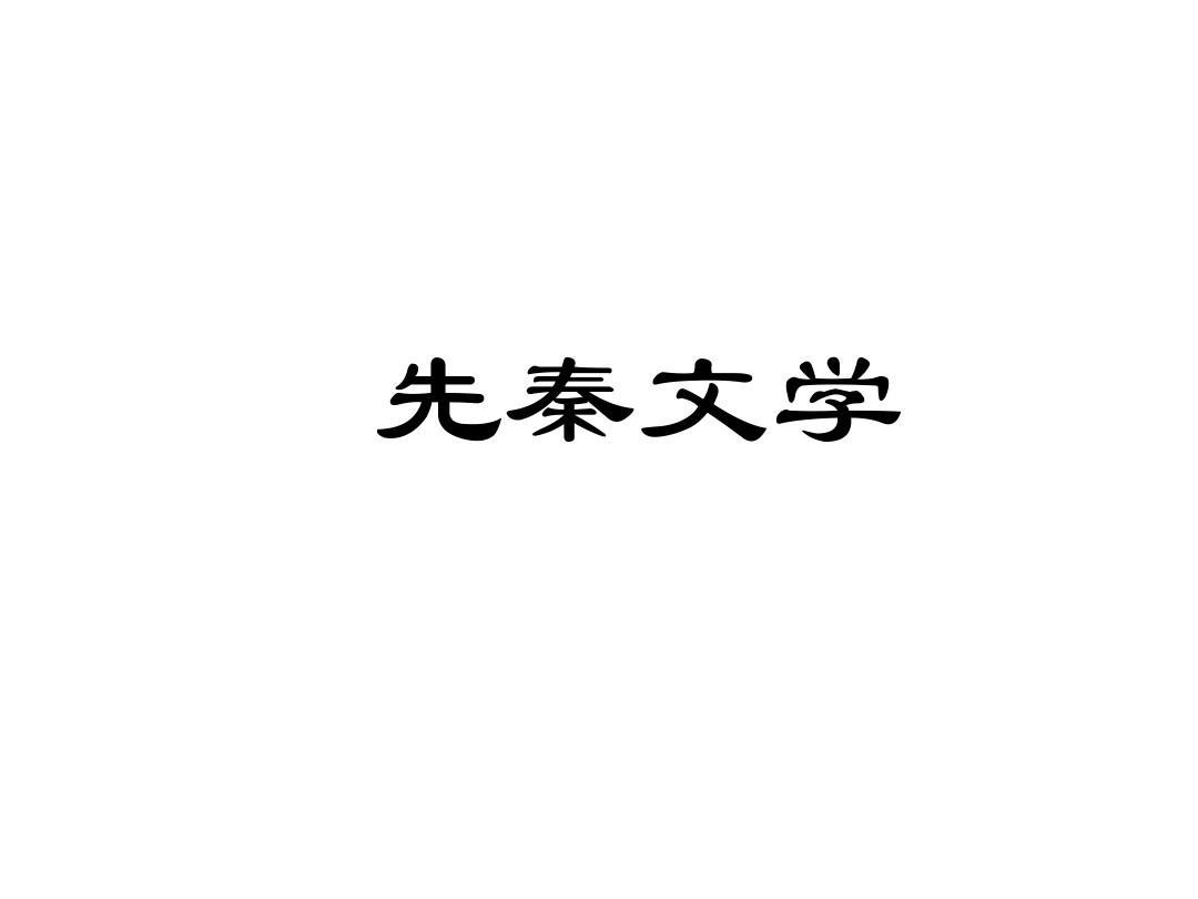 20111025上古教案,诗经楚辞神话教学课件ppta教案着火了散文图片