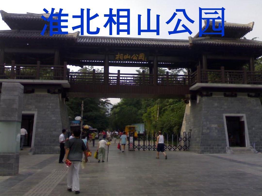 淮北相山公园PPT