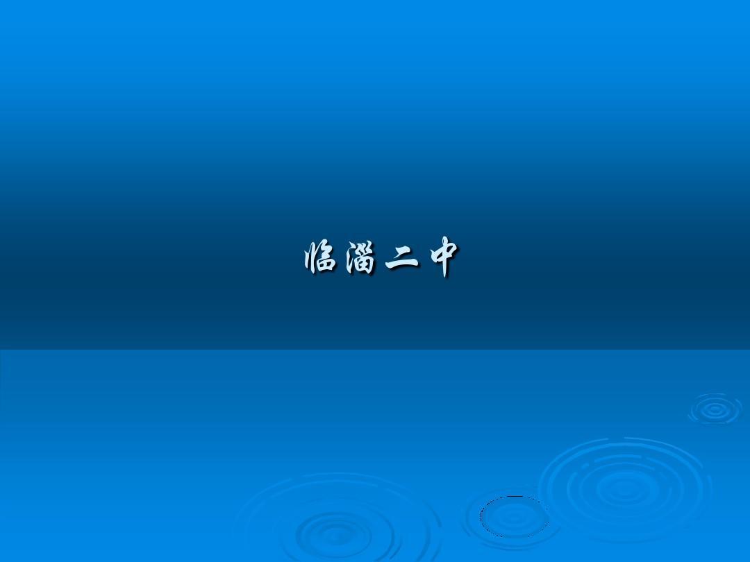 华南虎ppt课件六年级英语备课组计划总结图片