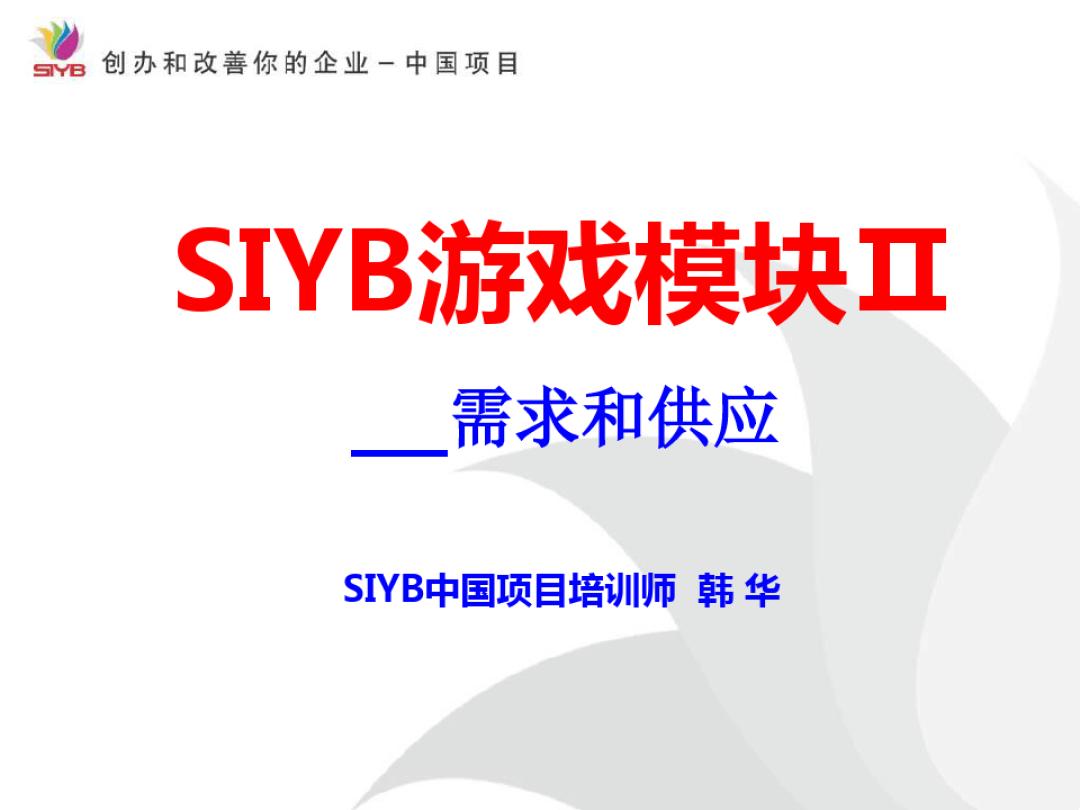 8-SIYB_游戏模块2