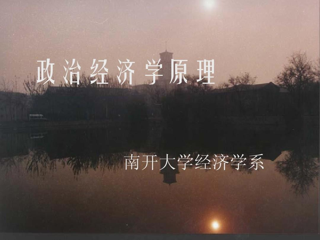 第十三章  企业制度与经营机制 政治经济学(南开大学,张俊山)PPT