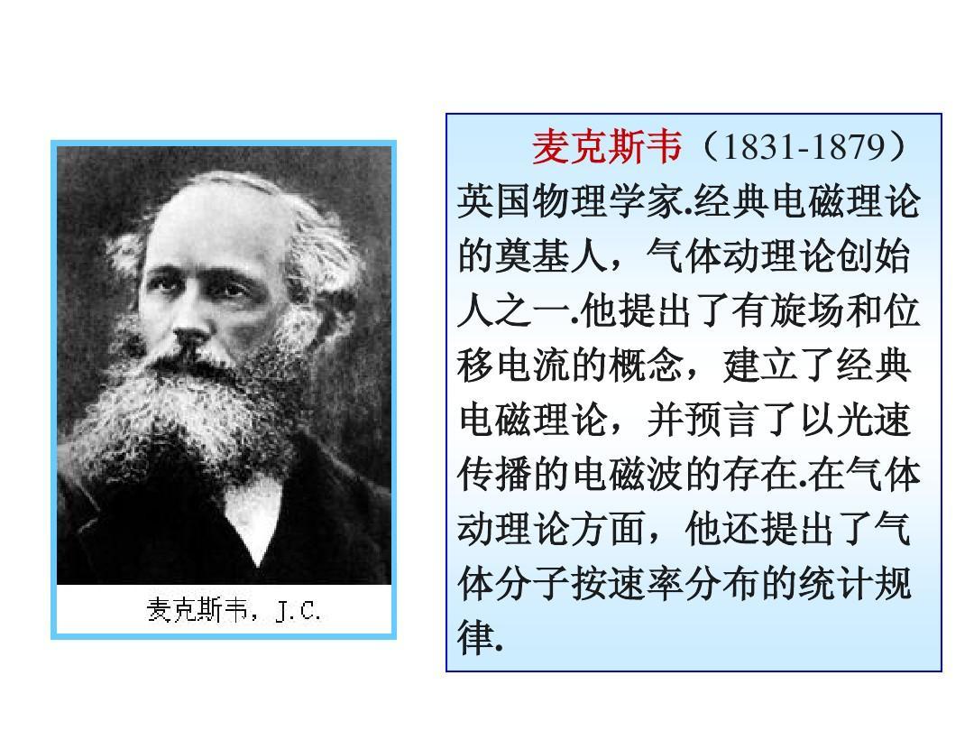 5麦克斯韦电磁场理论简介ppt图片
