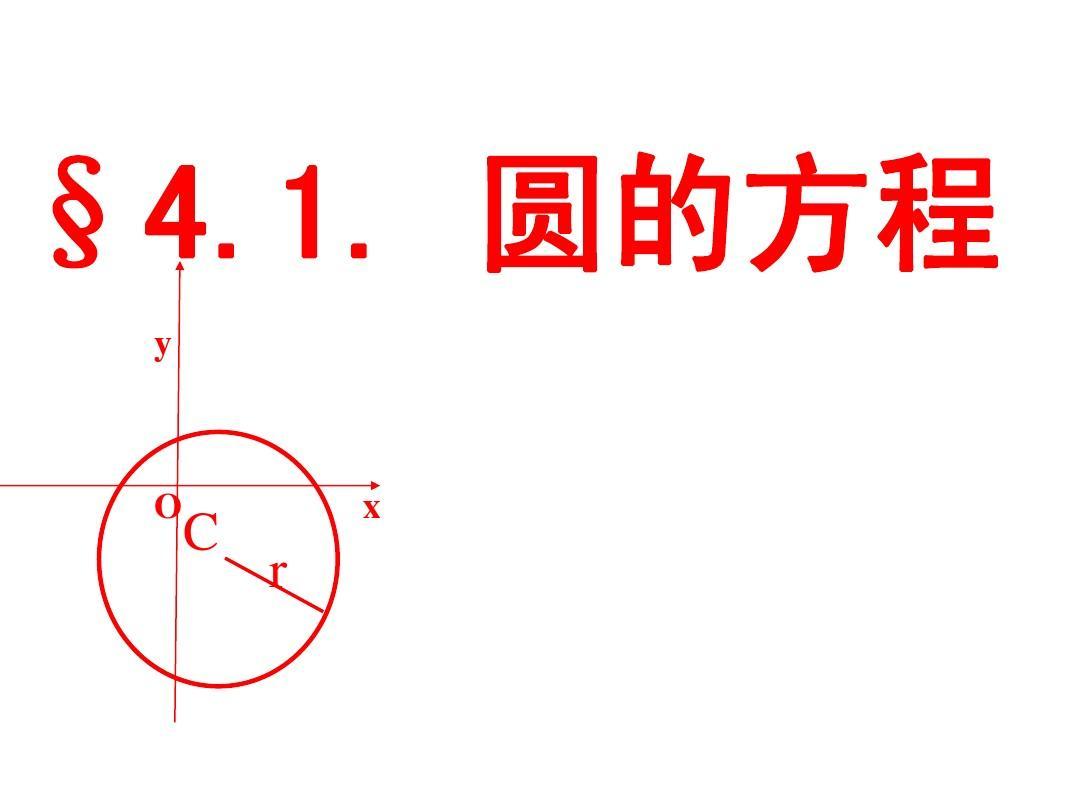 求圆的方程ppt图片