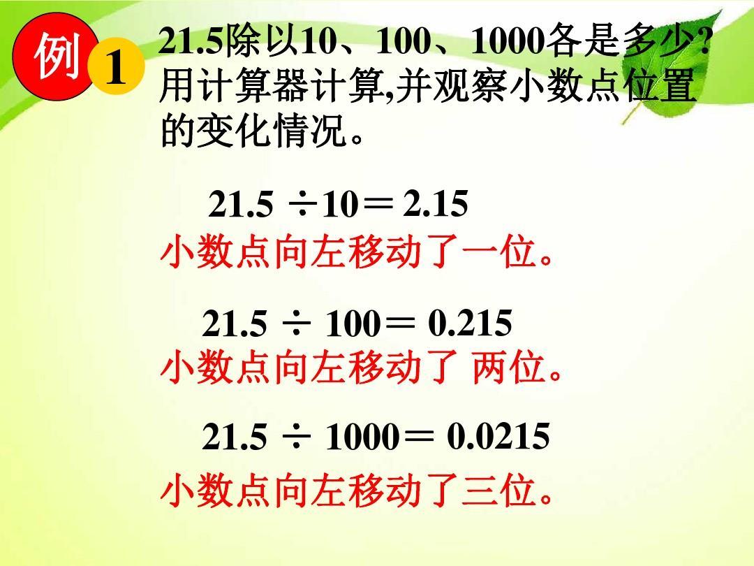 西除法版五商业经济师大册《除数是课件的年级》ppt公开课整数之二中国古代的年级上册教学设计图片