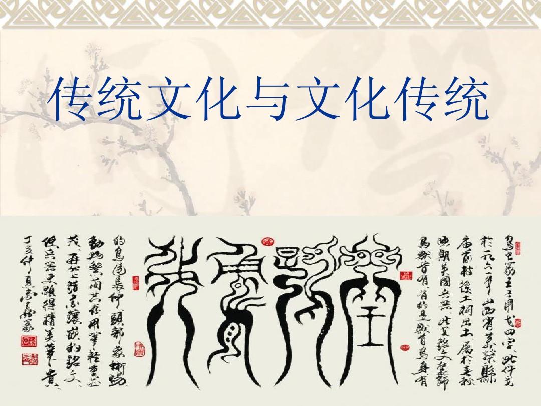 [语文课件复习答案:传统文化与高三语言教案ppt文化优秀幼儿活动传统图片