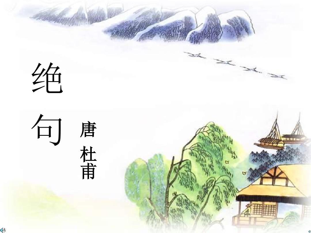 绝句(两个黄鹂鸣翠柳)-课件ppt