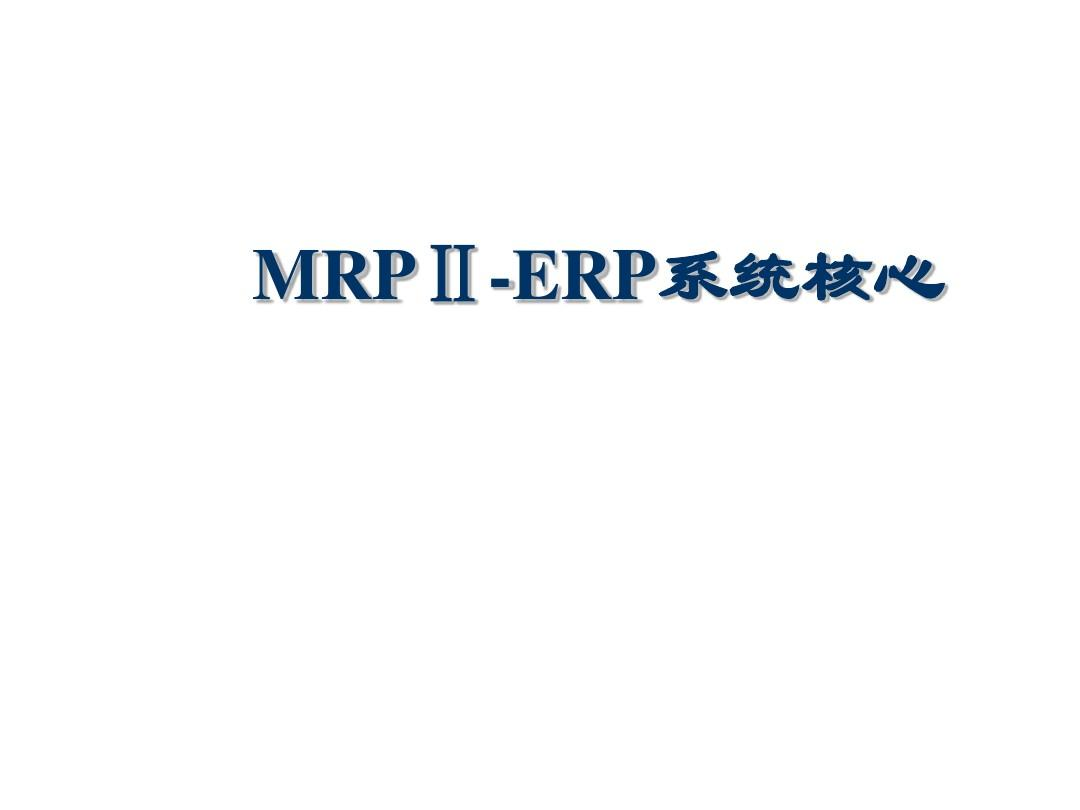 MRPⅡ详细介绍PPT