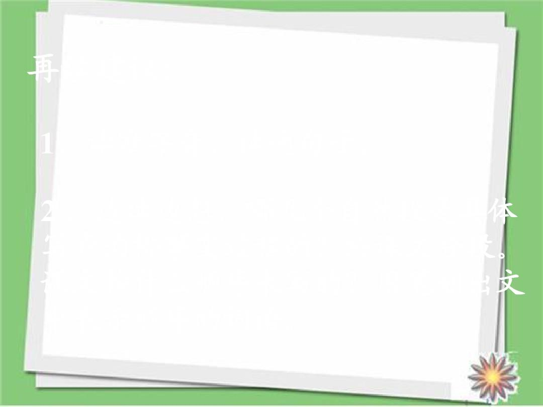 ppt 背景 背景图片 边框 家具 镜子 模板 设计 梳妆台 相框 1080_810图片
