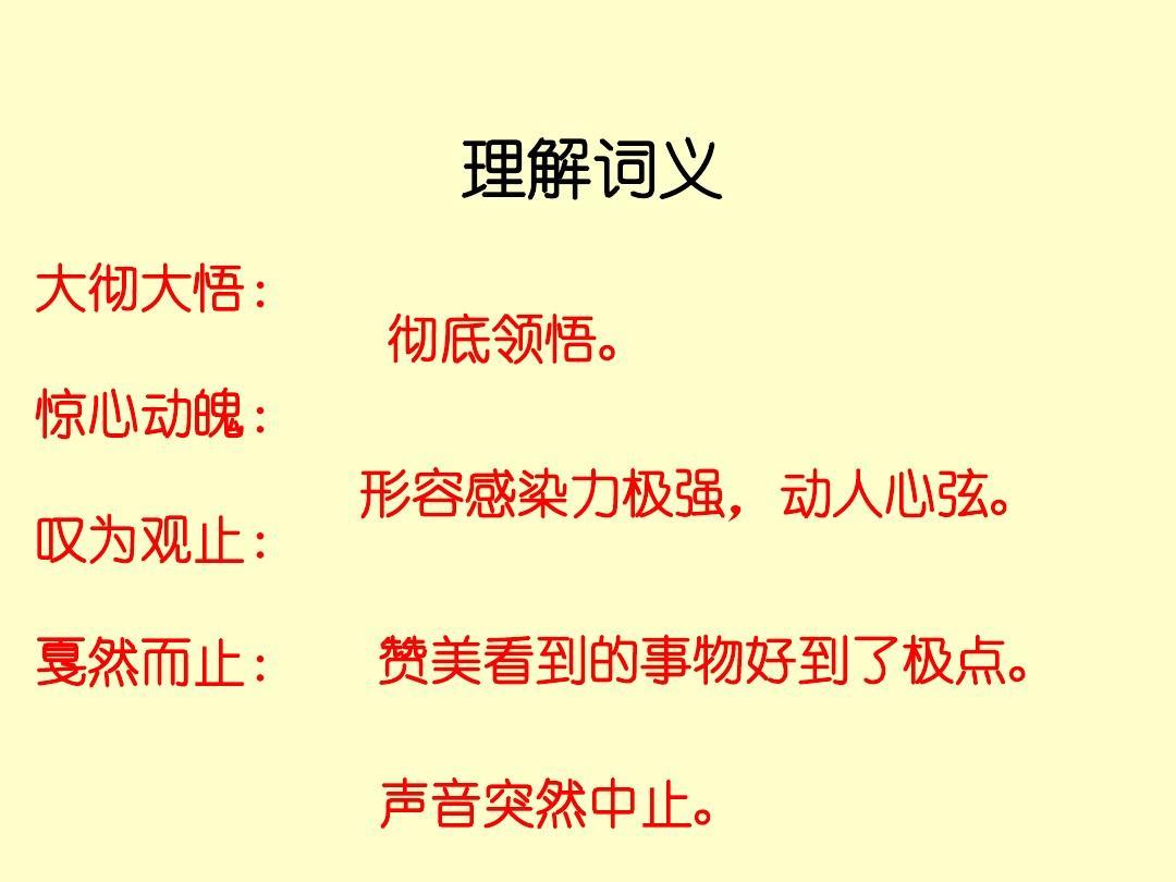 课件版七桃花下册语文:第17课《安塞人教》ppt绘画年级美丽的腰鼓说课稿图片