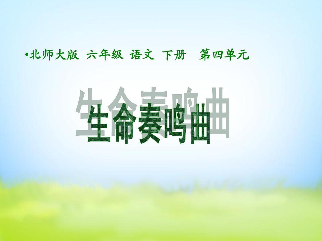 六年级语文下册_生命奏鸣曲_PPT课件_北师大版